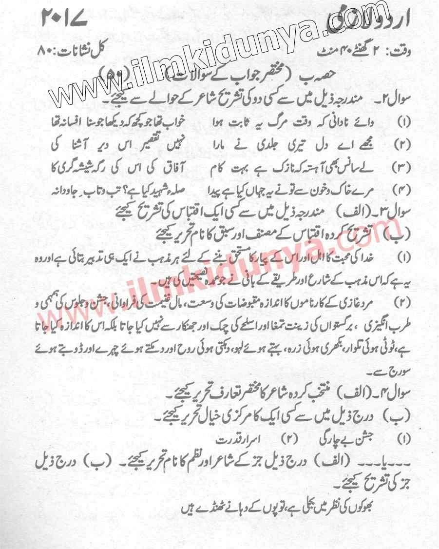 Past Papers 2017 Karachi Board Inter Part 2 Urdu Subjective
