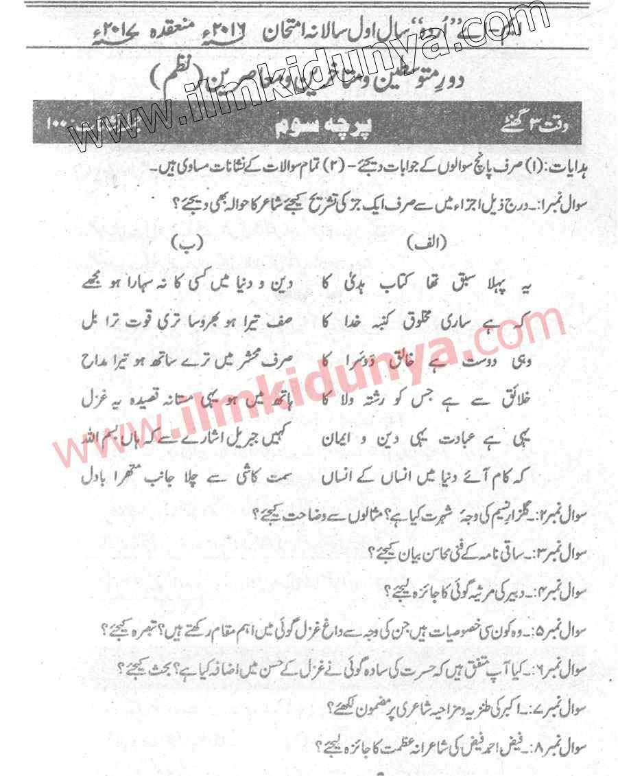 Past Papers 2017 Punjab University MA Final Exams Urdu Paper 3