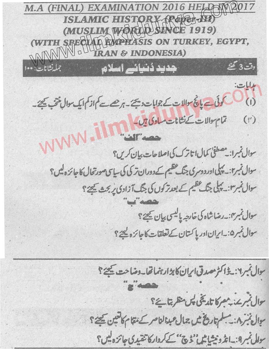 Past Papers 2017 Punjab University MA Islamic History Part