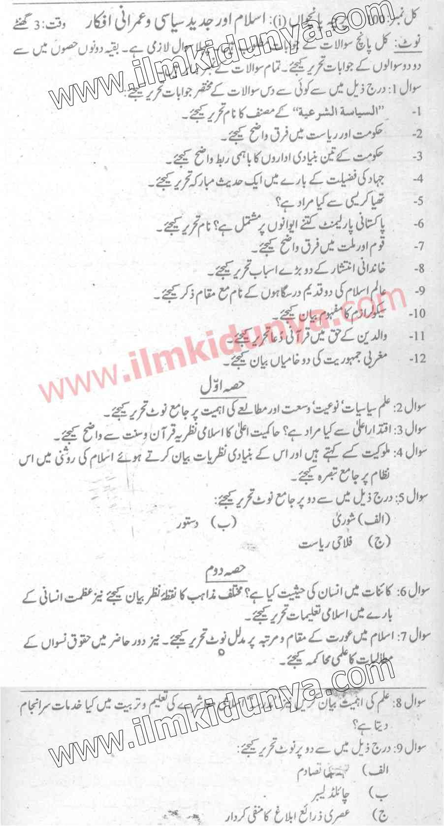 Past Papers 2017 Punjab University MA Part 1 Islamic Fiqah