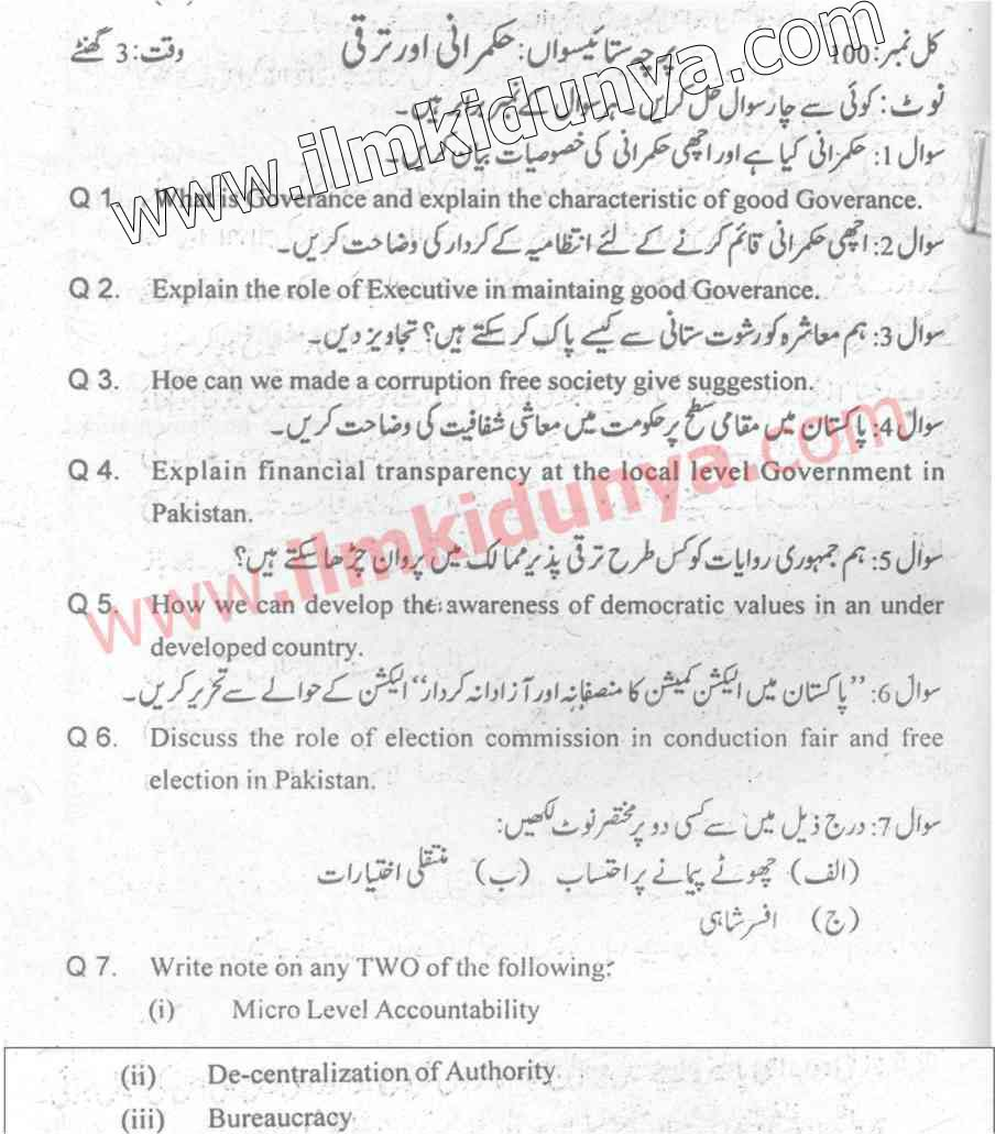 Past Papers 2017 Punjab University MA Part 1 Political