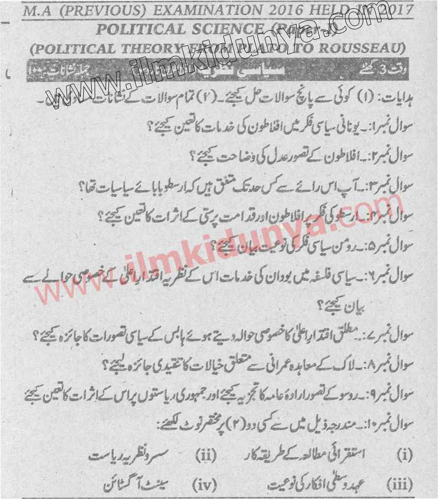 Past Papers 2017 Punjab University MA Pervious Exams