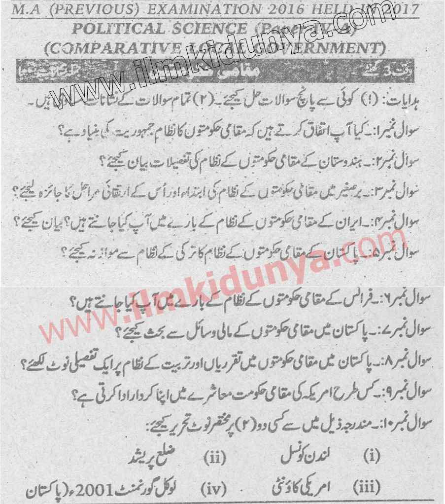 Past Papers 2017 Punjab University MA Pervious Exams