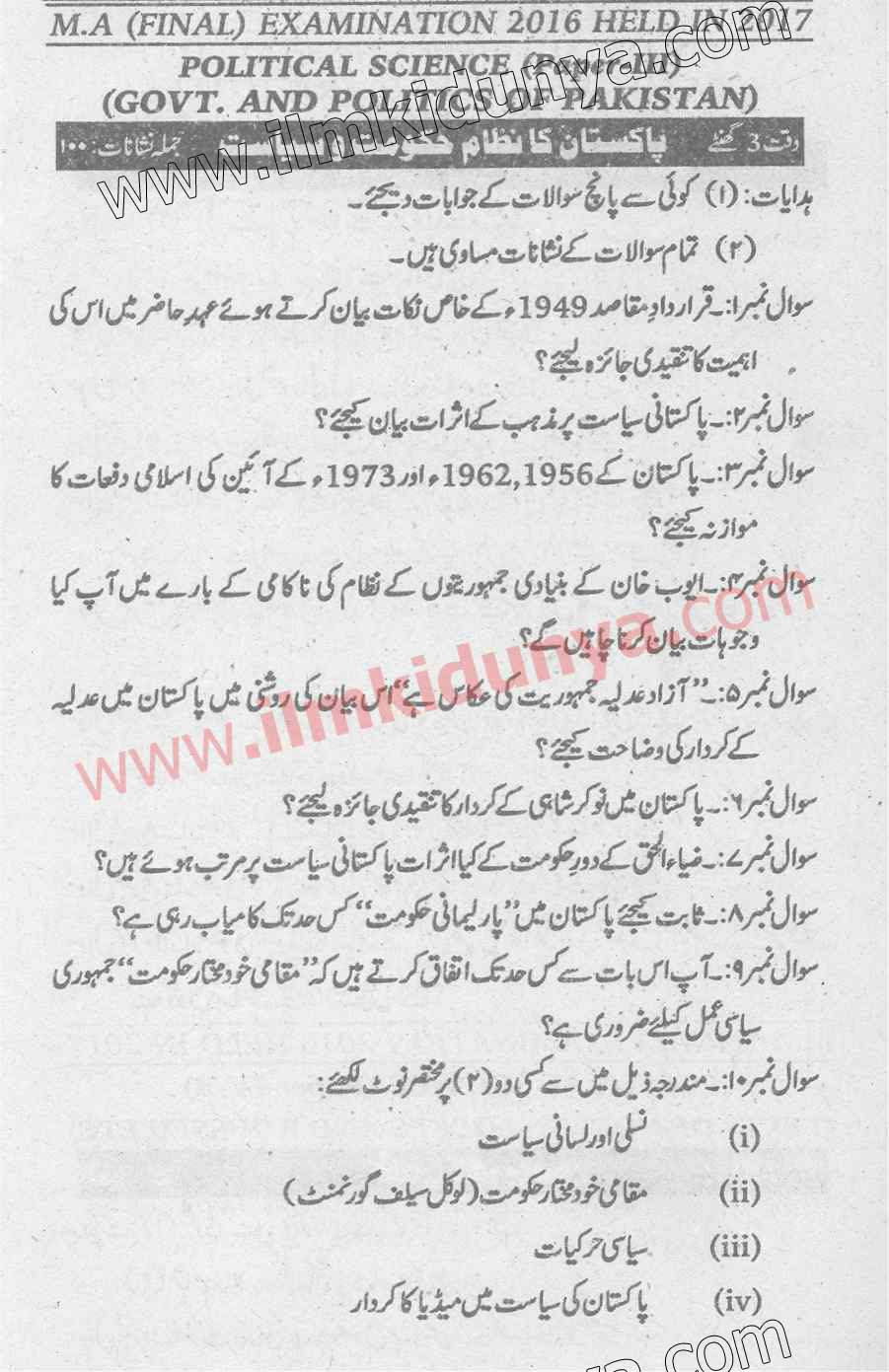 Past Papers 2017 Punjab University MA Political Science