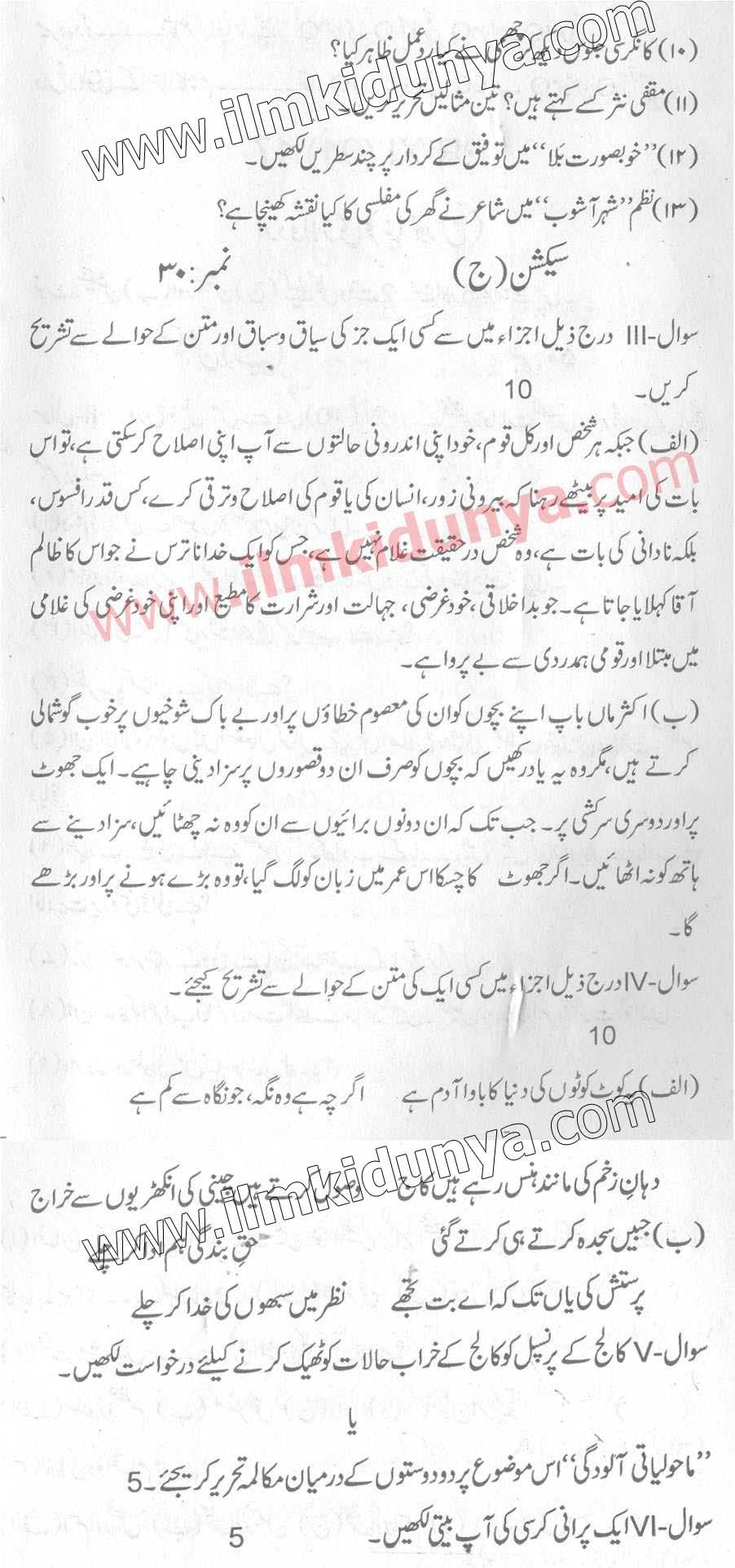 Past Papers 2017 DI Khan Board Inter Part 1 Urdu