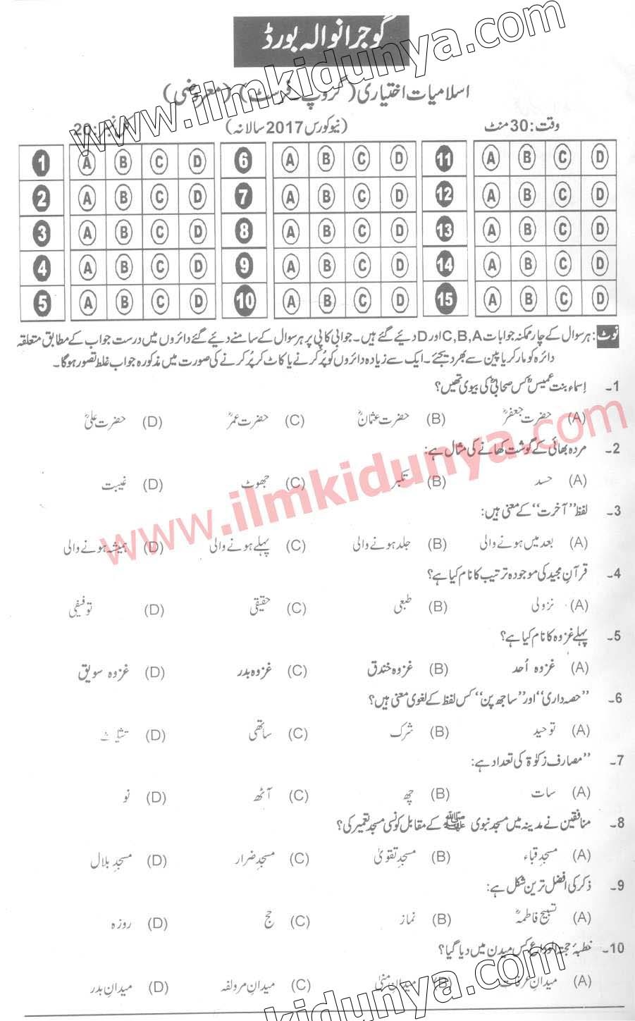 Past Papers 2017 Gujranwala Board Inter Part 1 Islamiat