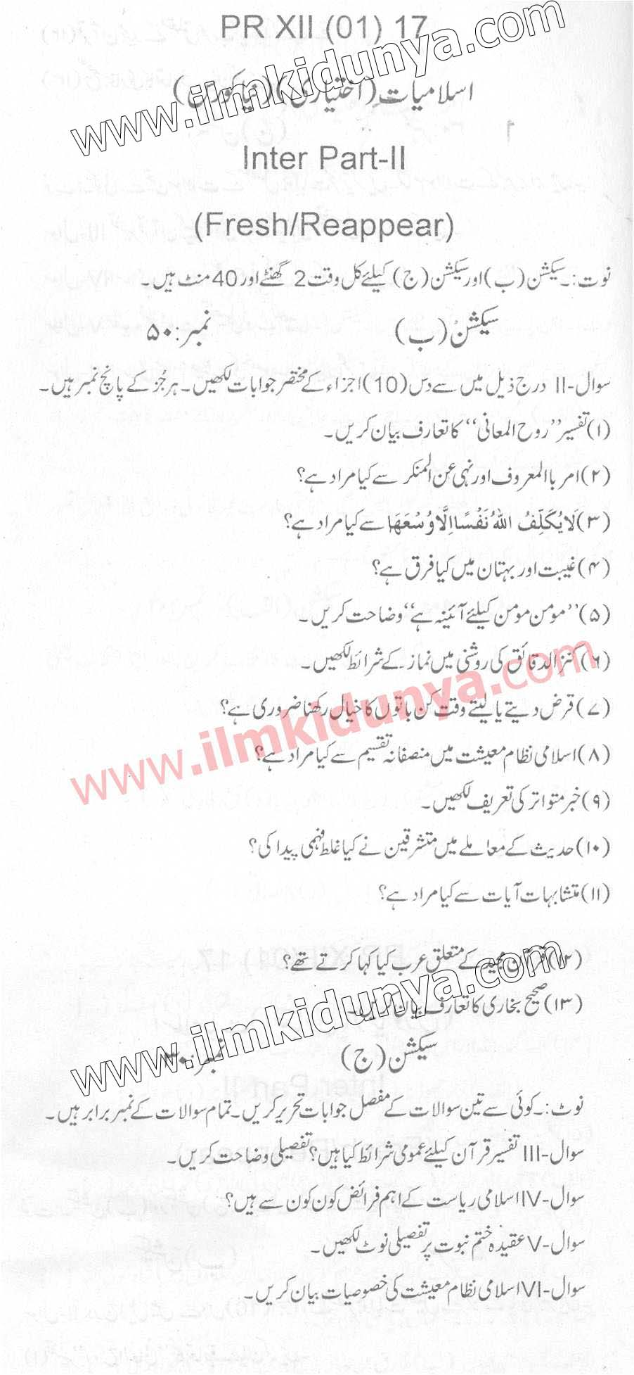 Past Papers 2017 Kohat Board Inter Part 2 Islamiat