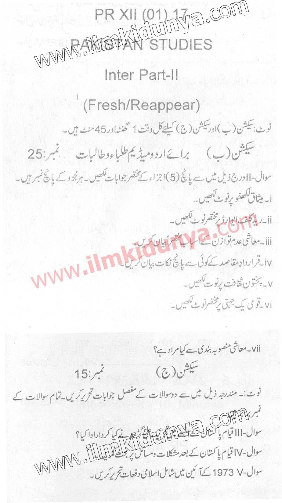 Past Papers 2017 Kohat Board Inter Part 2 Pak Studies Urdu