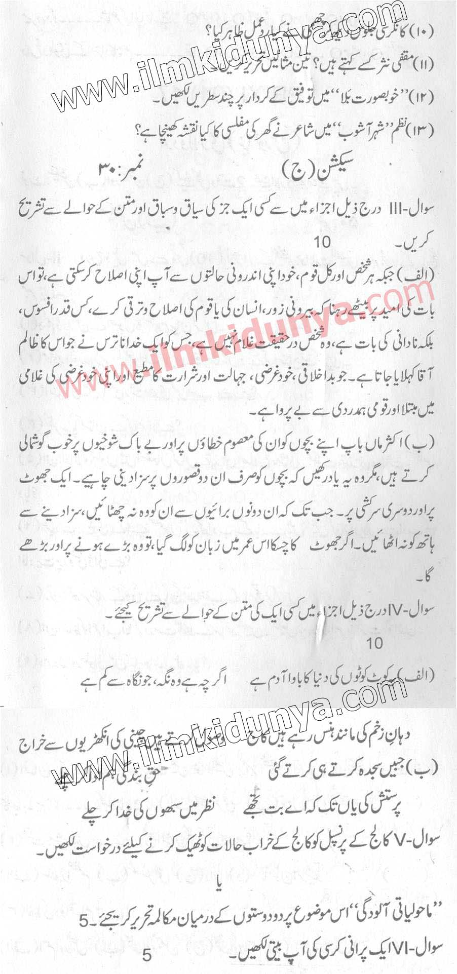 Past Papers 2017 Peshawar Board Inter Part 1 Urdu