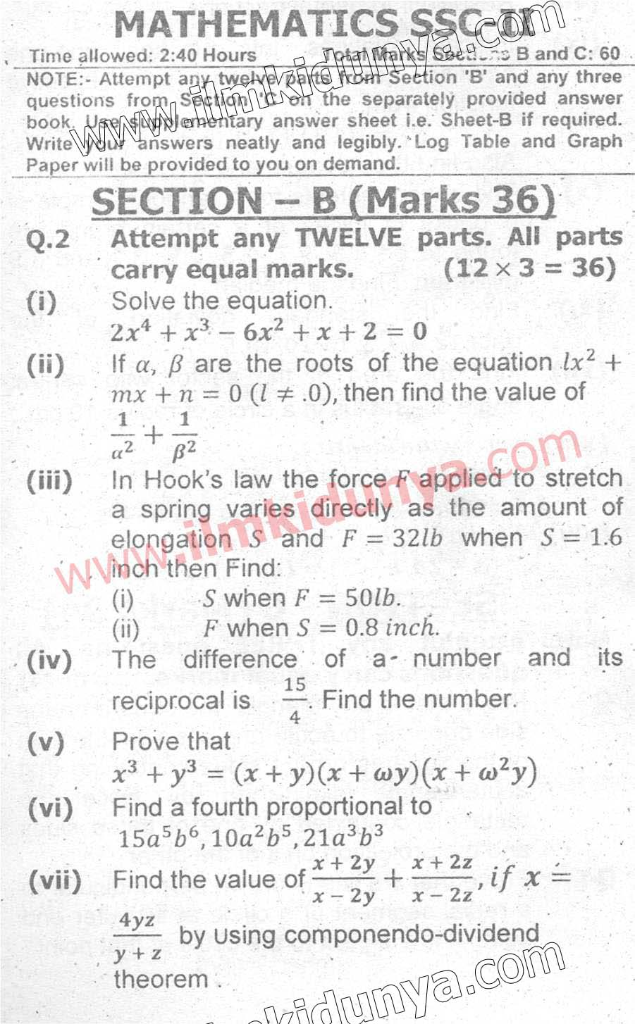 Past Papers Federal Board 2017 10th Class Mathematics