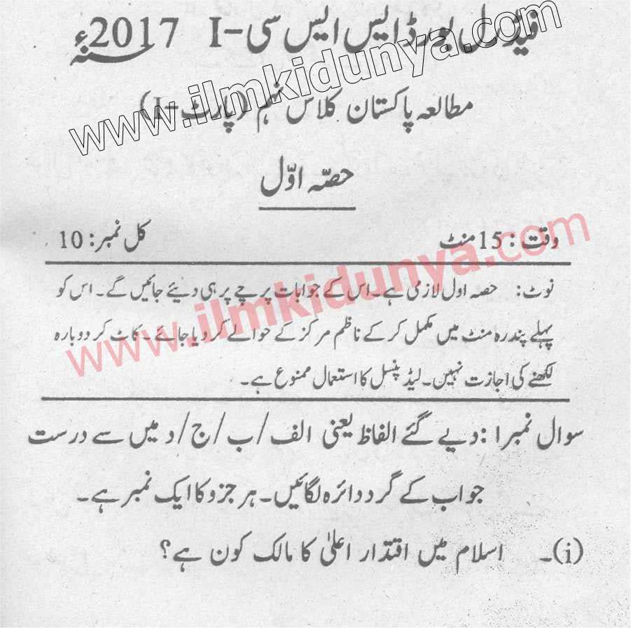 Past Papers Federal Board 2017 9th Class Pak Studies Urdu