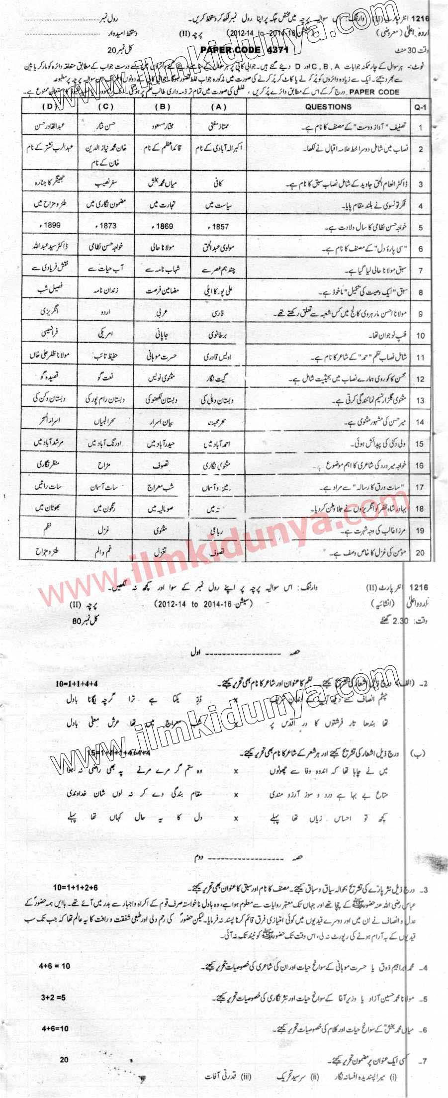 Past Paper 2016 Sargodha Board Inter Part 2 Urdu