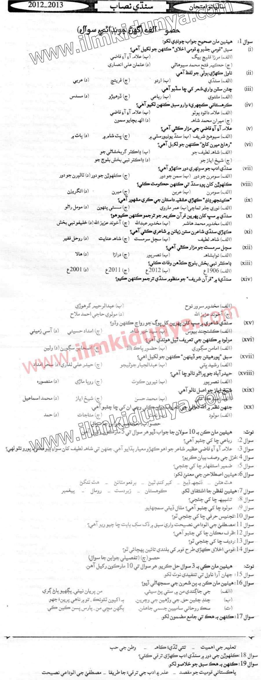 Past Papers 2013 Hyderabad Board Inter Part 2 Sindhi Nisab