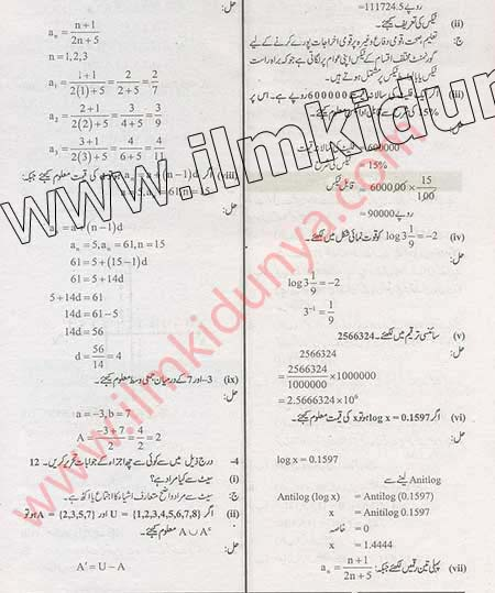 Past Papers 2016 Faisalabad Board 9th Class General Math