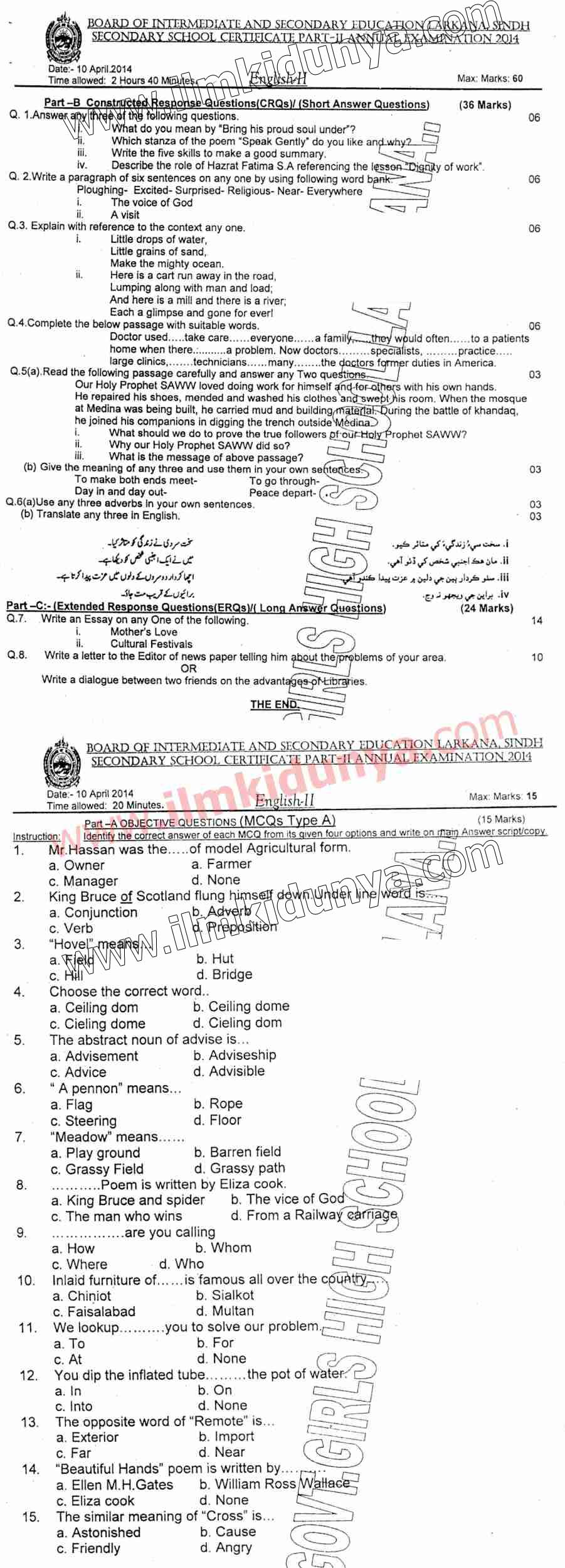 Past Papers 2014 10th Class Larkana Board English