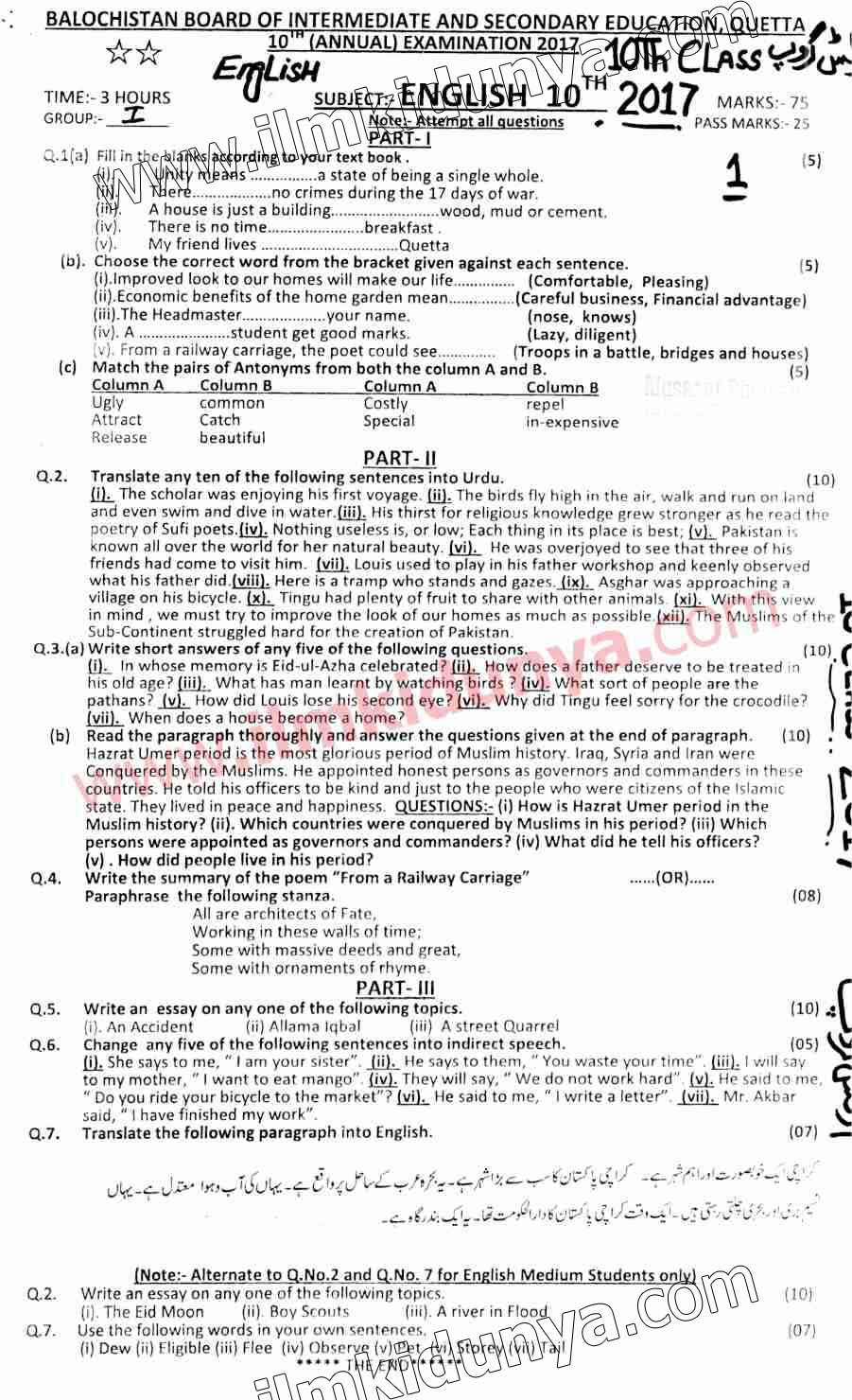 Past Papers 2017 Quetta Board 10th Class Englishq
