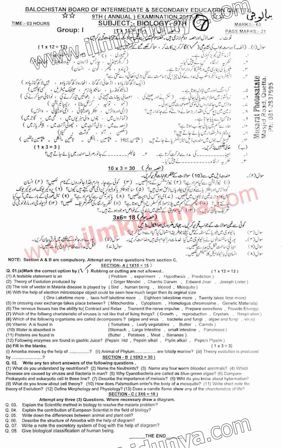 Past Papers 2017 Quetta Board 9th Class Biology