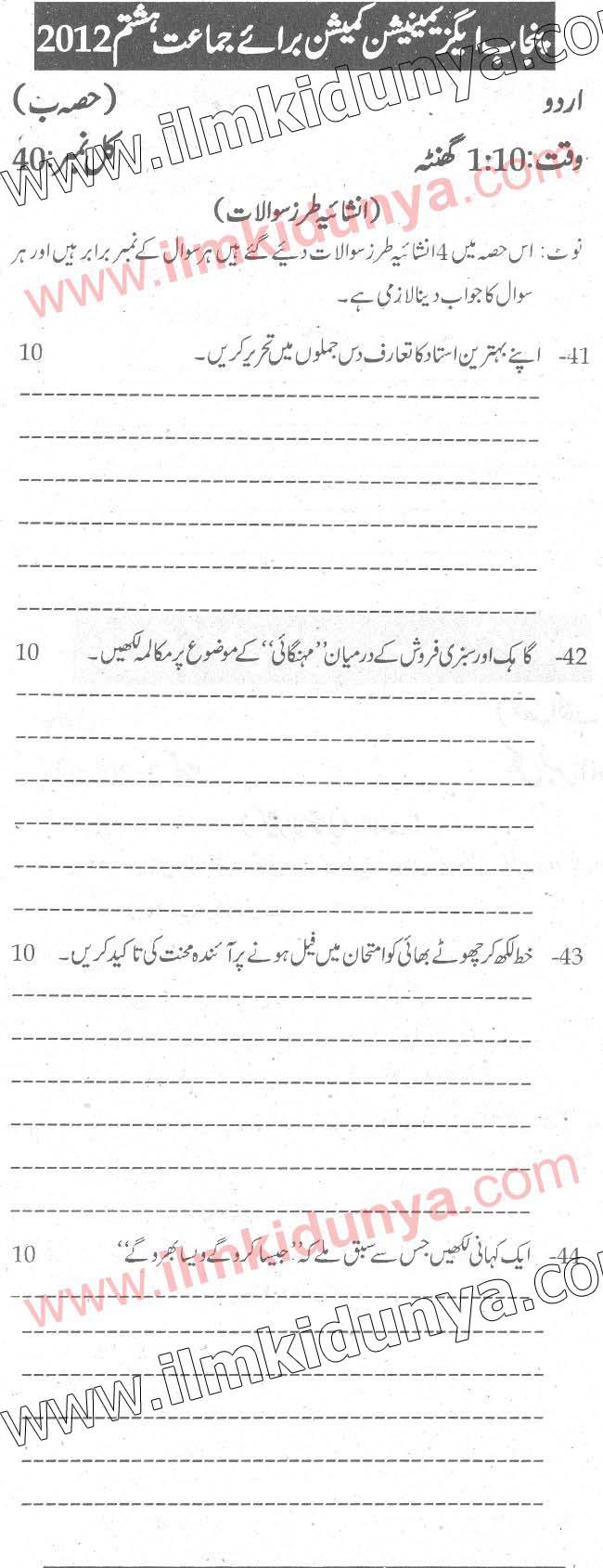 Punjab Examination Commission (PEC) 8th Class Past Paper