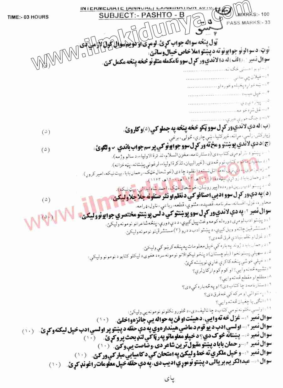 Past Papers 2016 Quetta Board Inter Part 2 Pashto