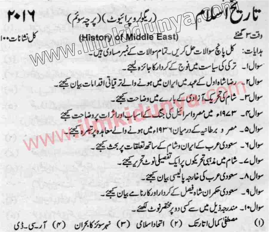 Past Papers 2016 Karachi University BA Part 2 History of