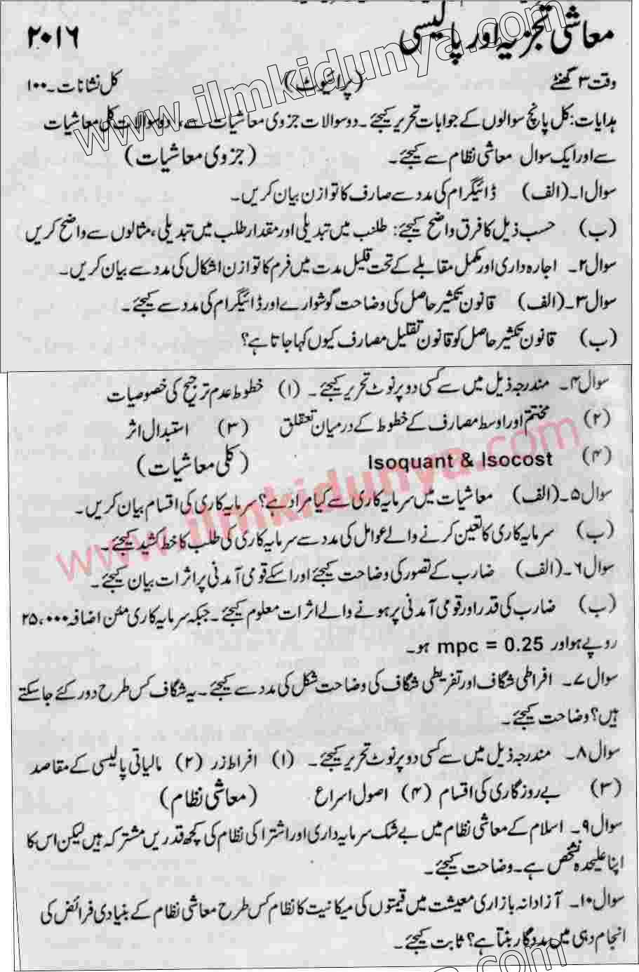 Past Papers 2016 Karachi University BCom Part 1 Economics