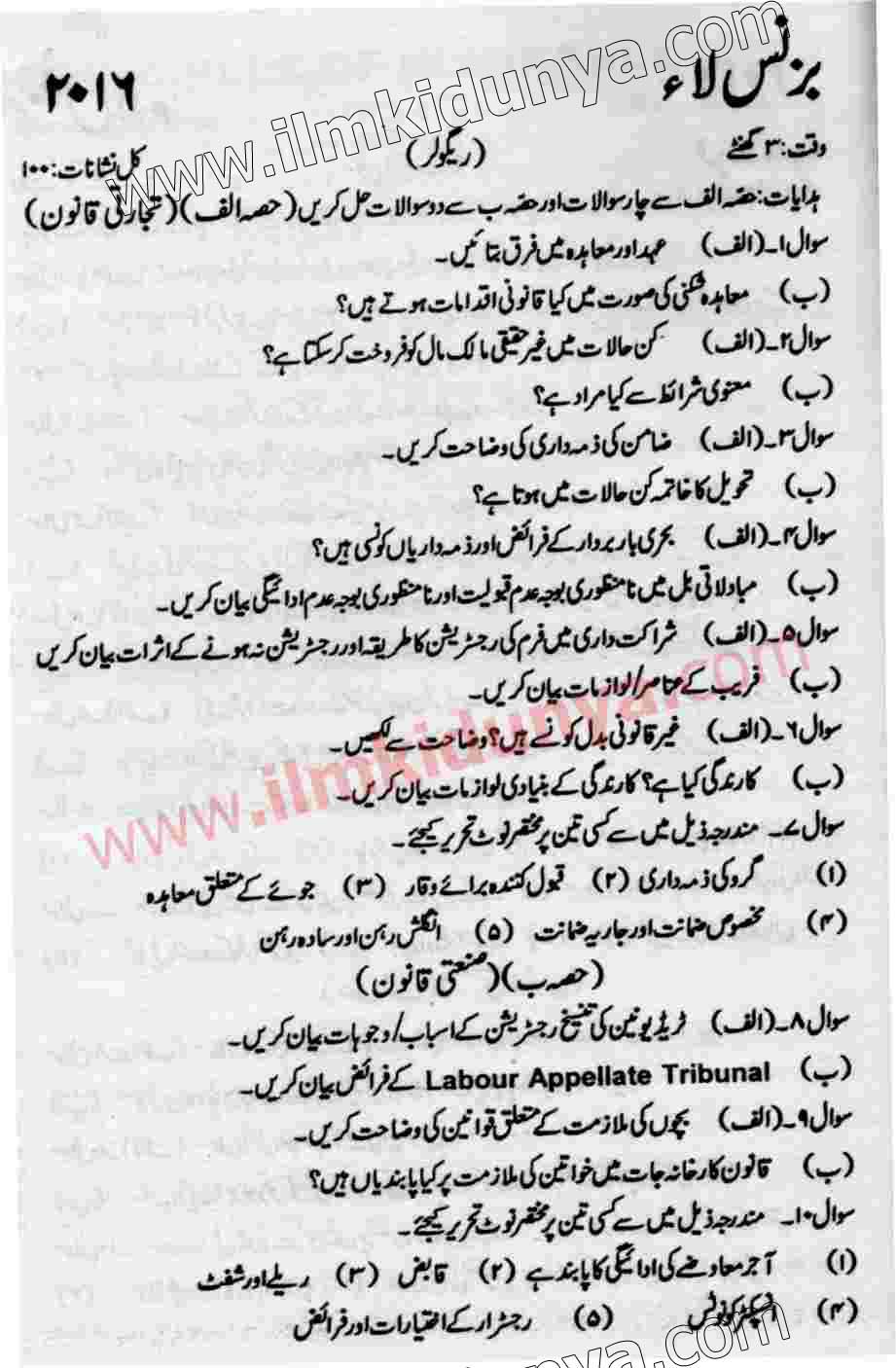 Past Papers 2016 Karachi University BCom Part 2 Business