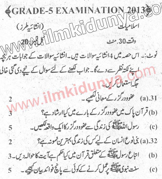 Punjab Examination Commission 5th Class Past Paper 2013