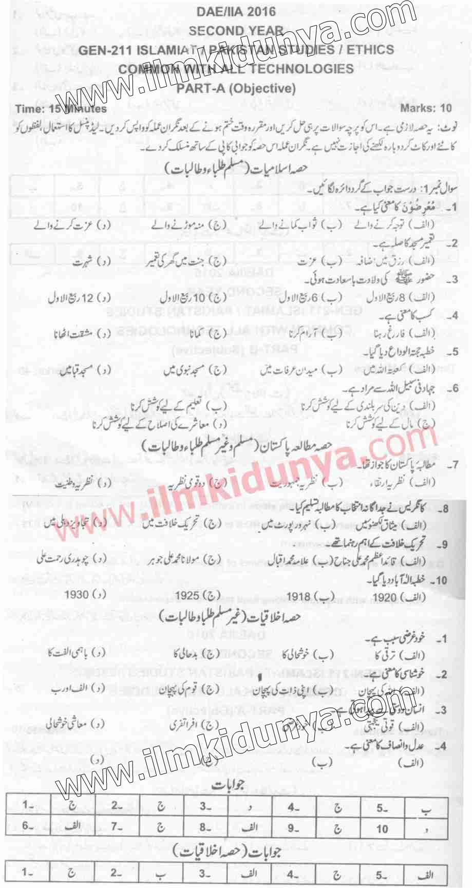DAE IA 2016 Past Papers Civil 2nd Year Islamiat Pakistan