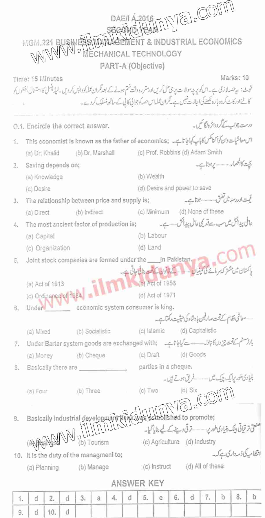 DAE IA 2016 Past Papers Mechanical 2nd Year Business