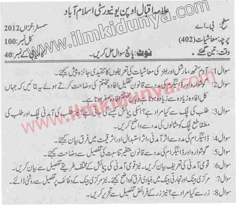 Past Papers 2012 Allama Iqbal Open University BCom