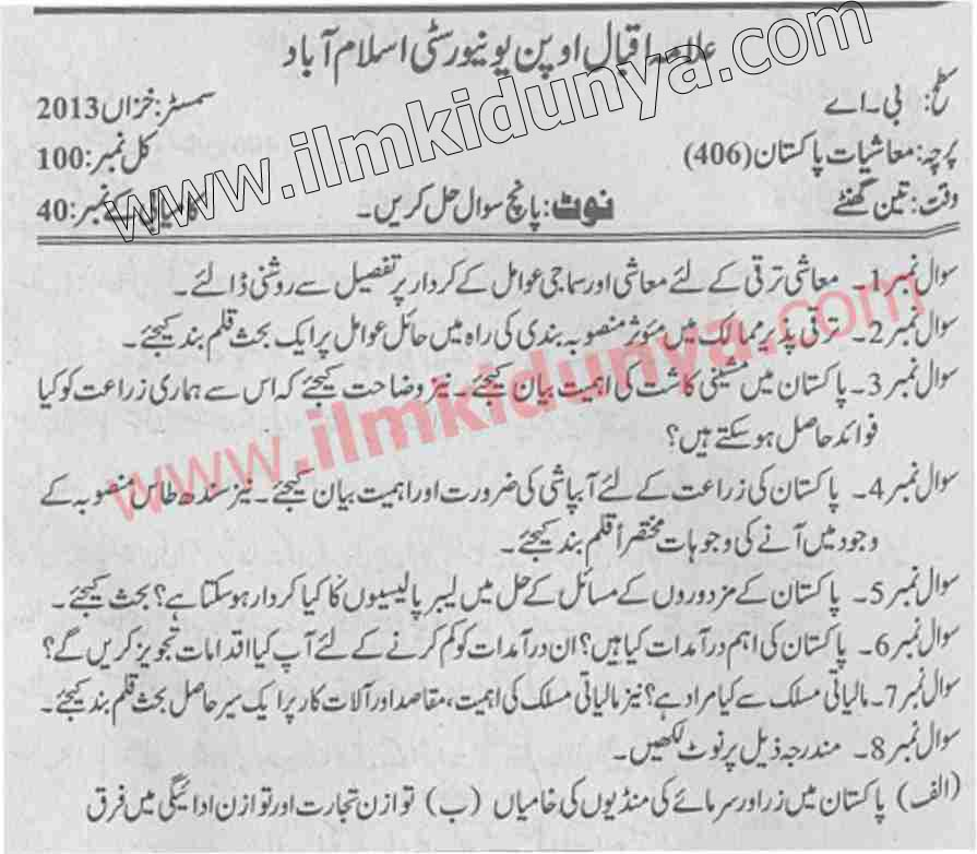 Past Papers 2013 Allama Iqbal Open University BA Pakistan