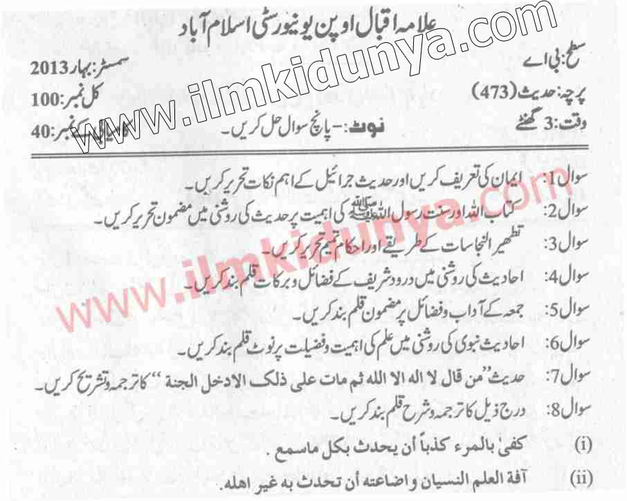 Past Papers 2013 Allama Iqbal Open University BA Hadees