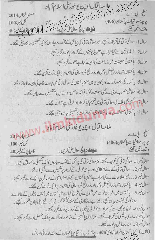 Past Papers 2014 Allama Iqbal Open University BA Pakistan