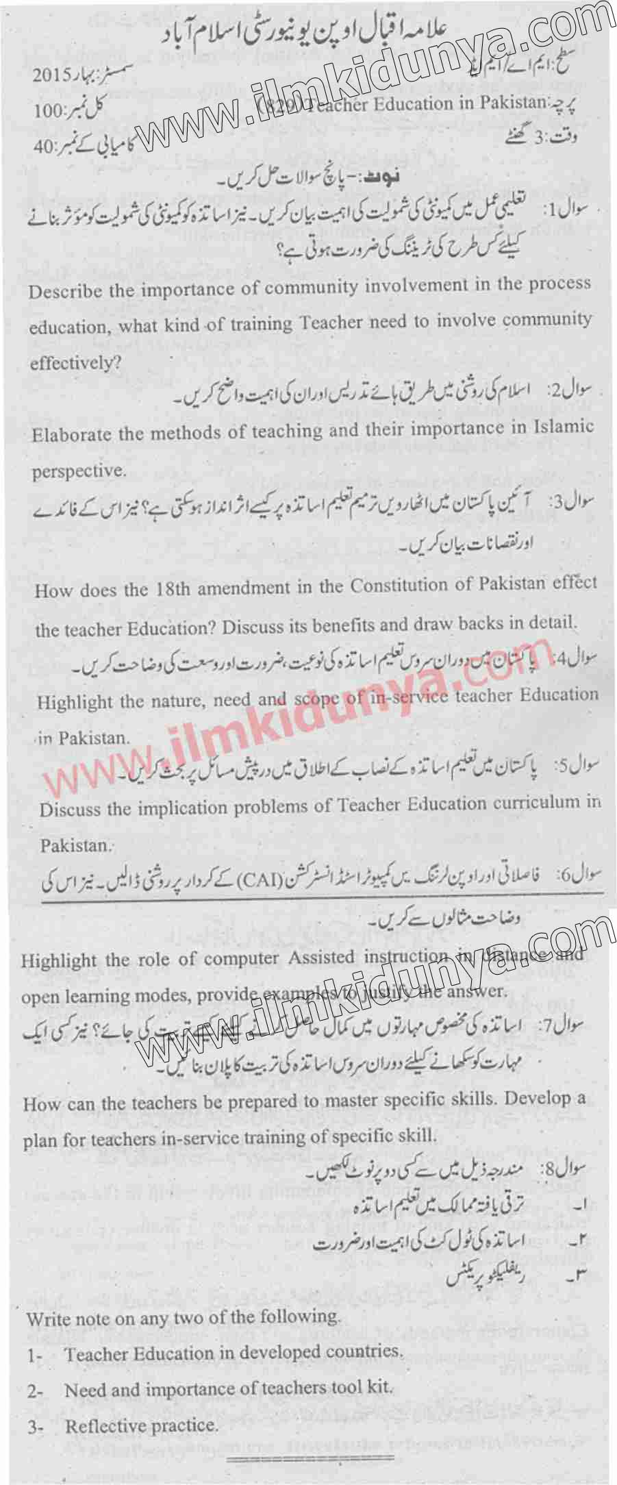 Past Papers 2015 Allama Iqbal Open University MA MEd