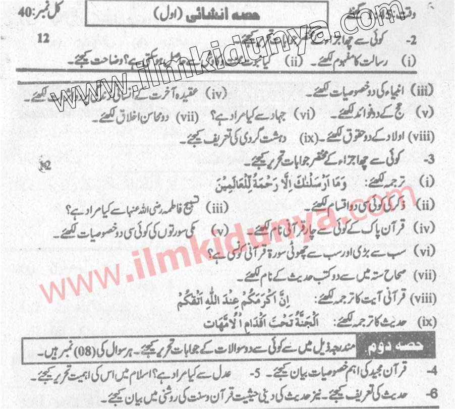 Past Papers 2016 Faisalabad Board FA Part 1 Islamiat Group