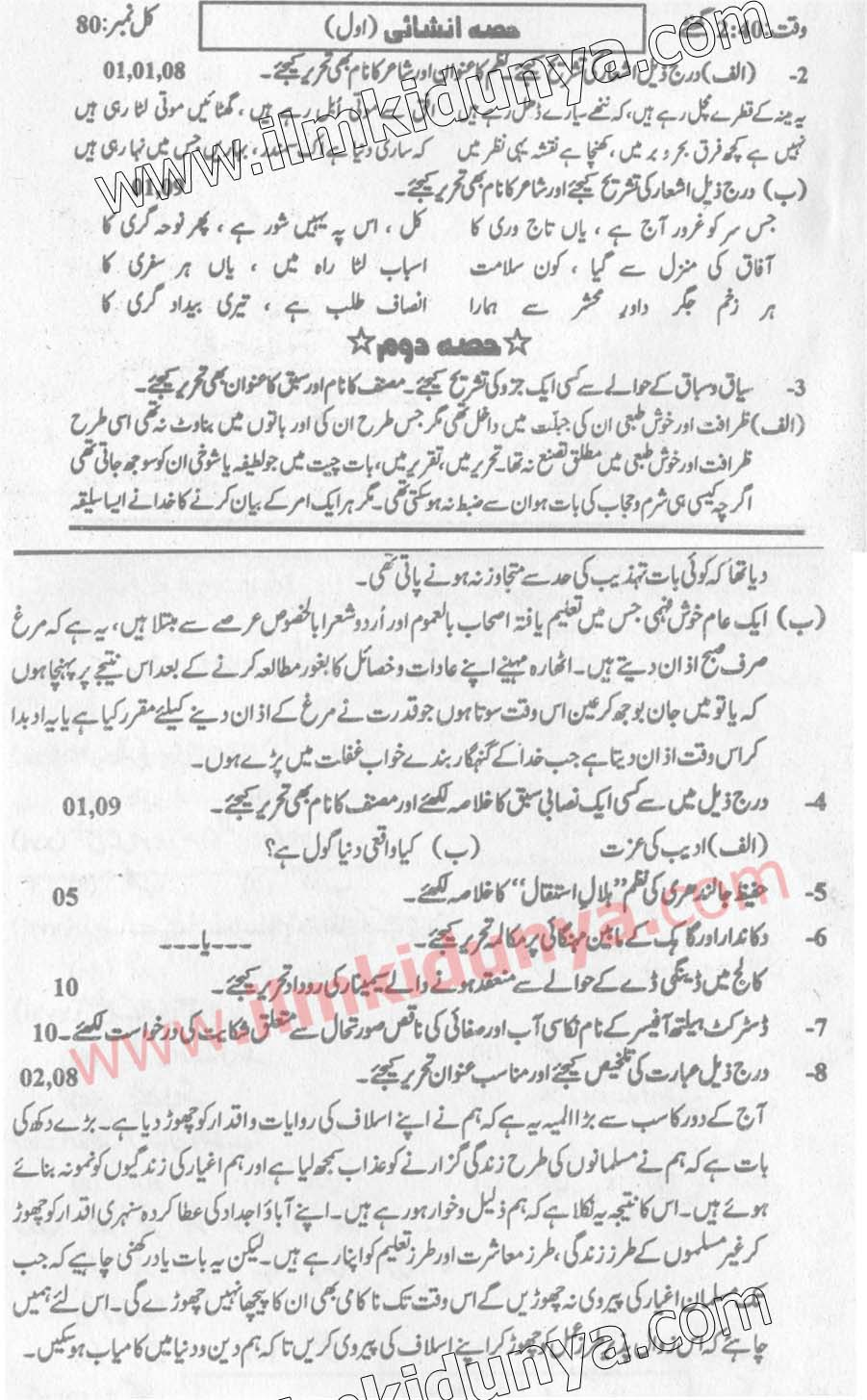 Past Papers 2016 Faisalabad Board FA Part 1 Urdu
