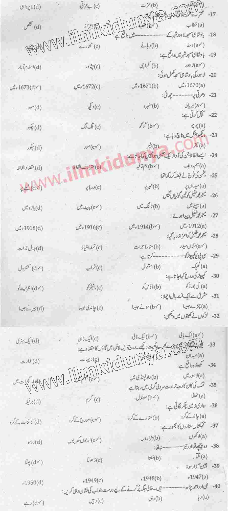 Punjab Examination Commission 5th Class Past Paper 2016