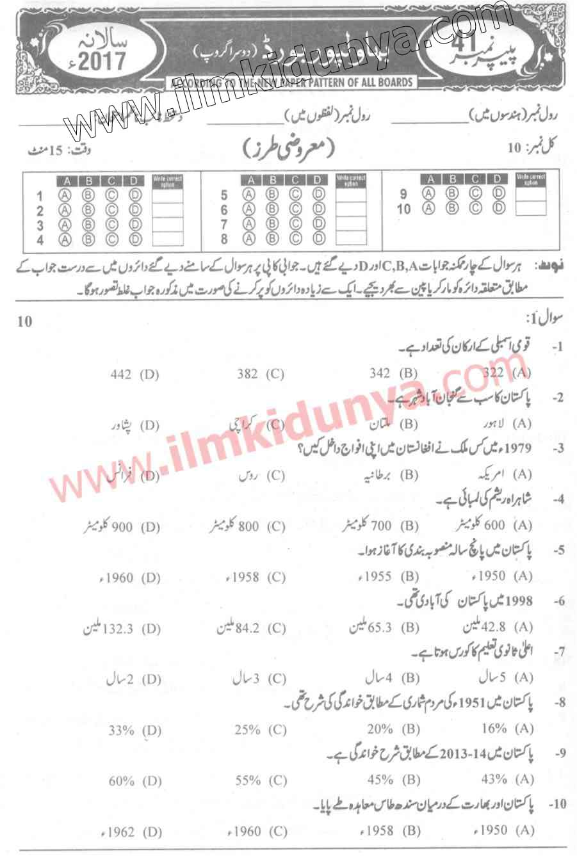 Past Papers 2017 Bahawalpur Board 10th Class Pak Studies