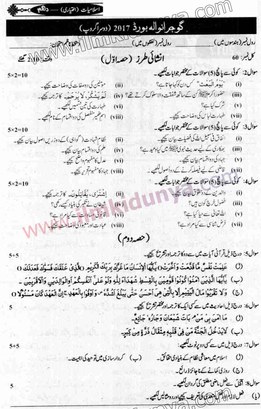 GEOGRAPHY PAPER 2 PAST PAPERS GRADE 12 - Auto Electrical