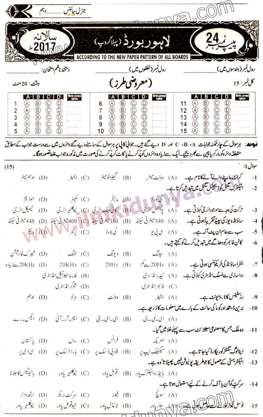 Past Papers 2017 Lahore Board 10th Class General Science