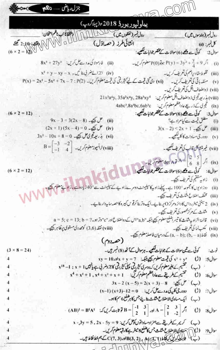 Past Papers 2018 Bahawalpur Board 10th Class General Math