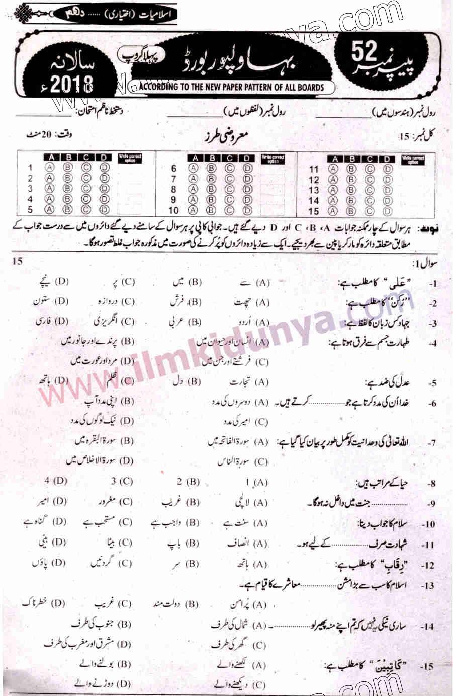 Past Papers 2018 Bahawalpur Board 10th Class Islamiat