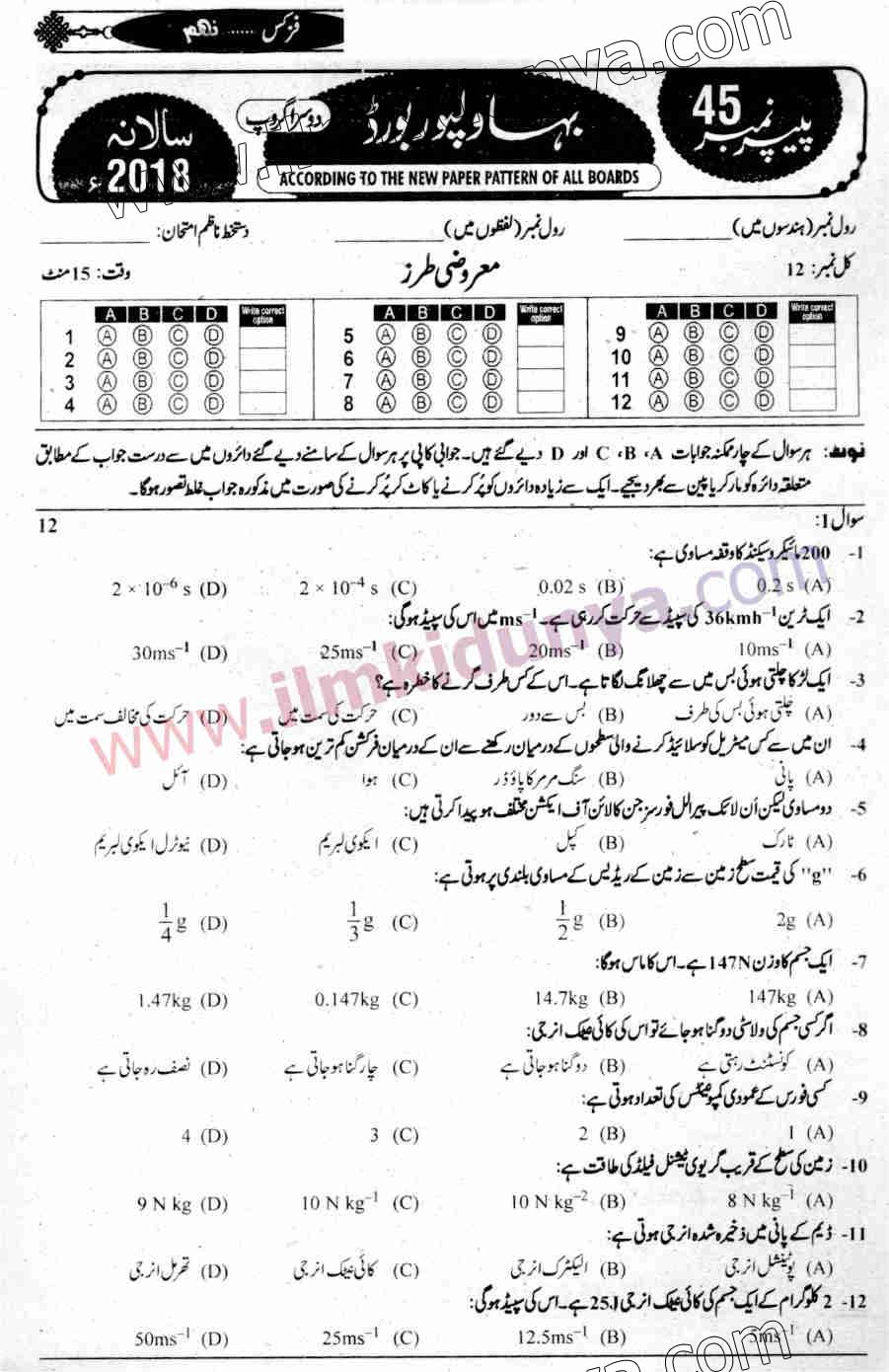 Past Papers 2018 Bahawalpur Board 9th Class Physics Urdu