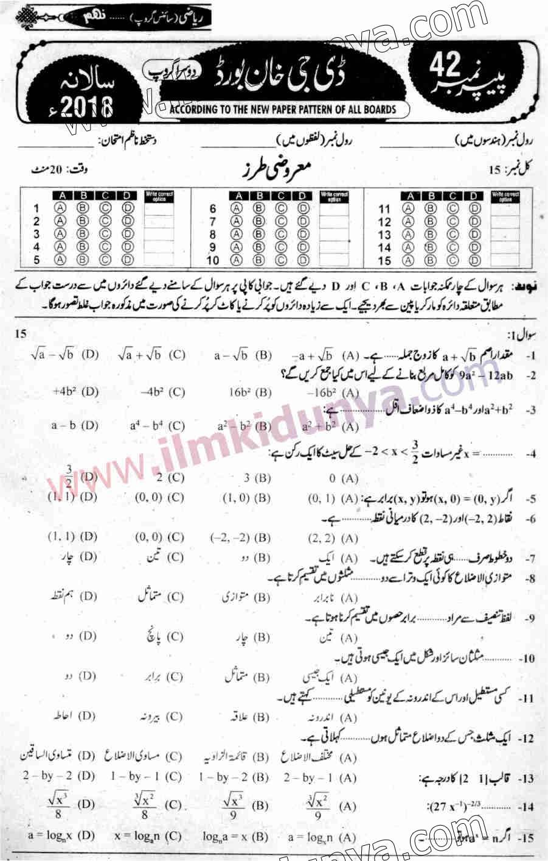 Past Papers 2018 DG Khan Board 9th Class Mathematics Urdu