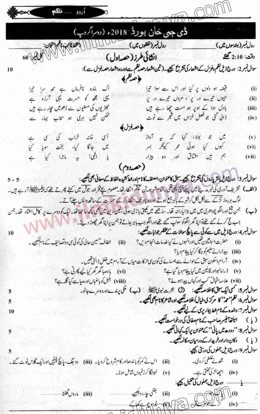 Past Papers 2018 DG Khan Board 9th Class Urdu Group 2