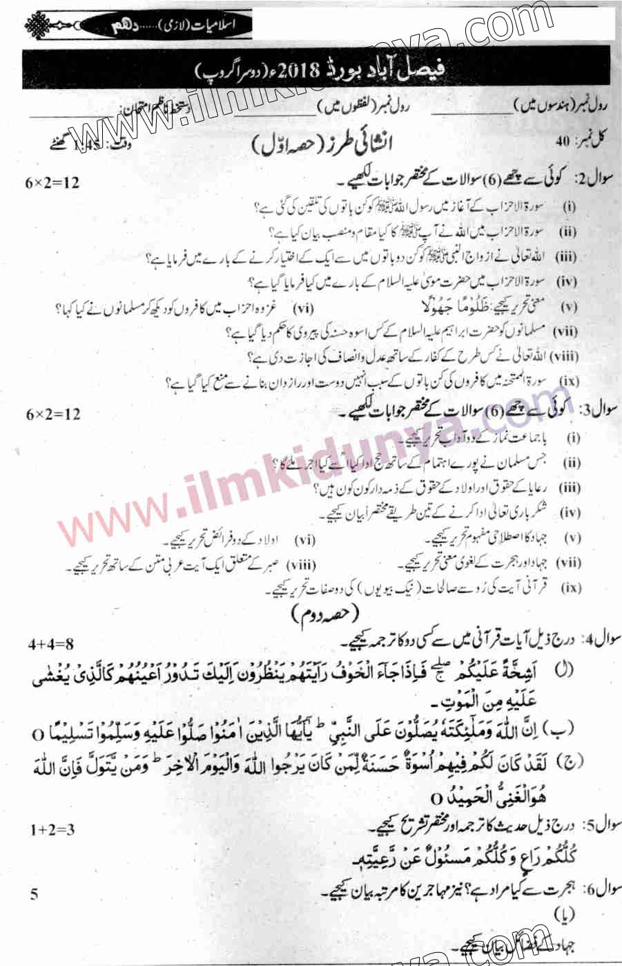 Past Papers 2018 Faisalabad Board 10th Class Islamiat