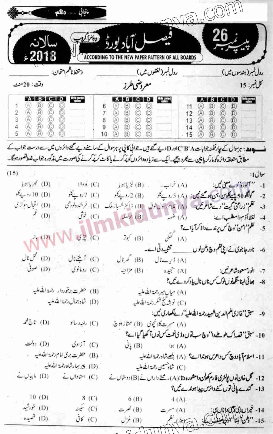 Past Papers 2018 Faisalabad Board 10th Class Punjabi Group