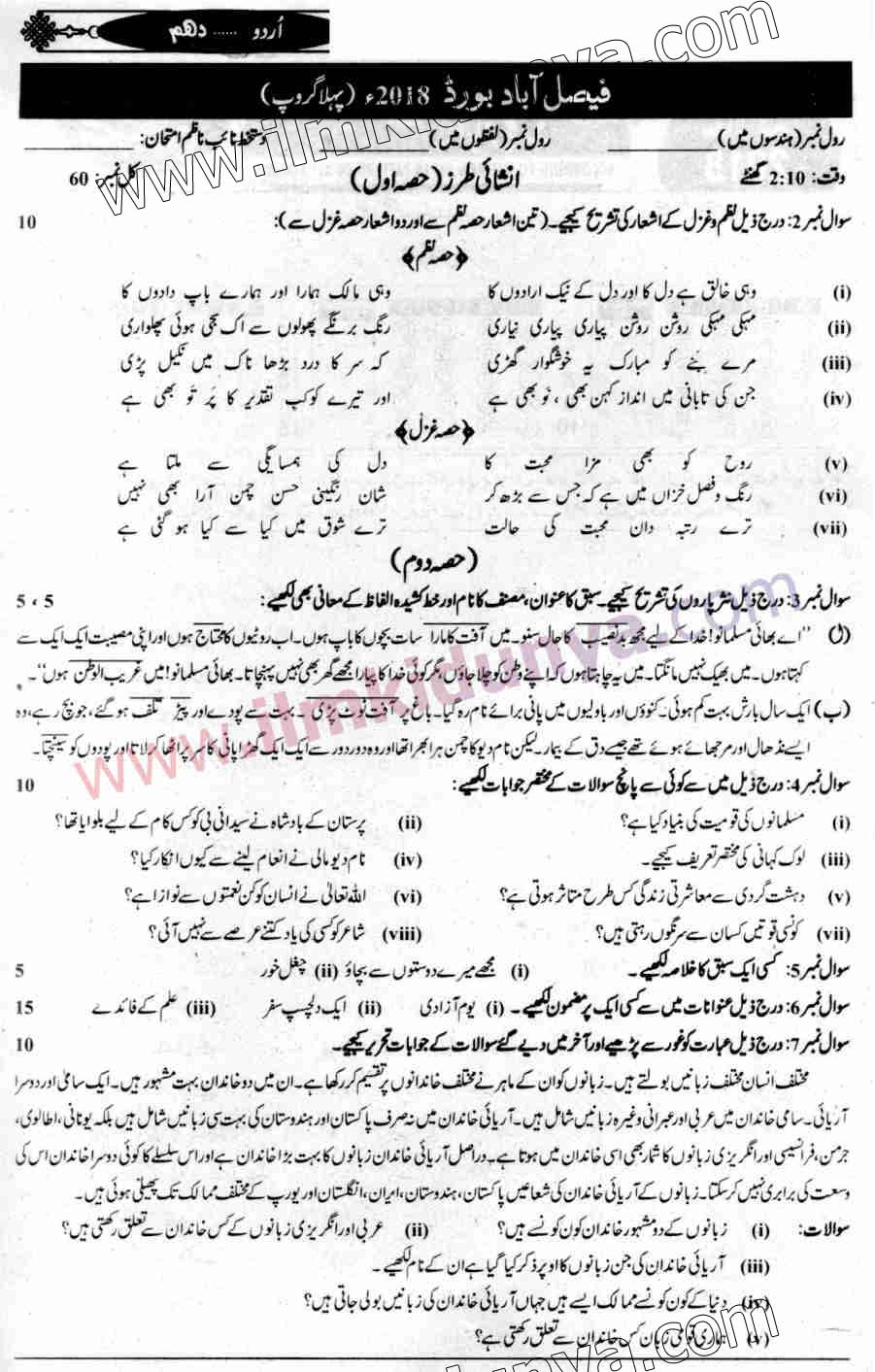 Past Papers 2018 Faisalabad Board 10th Class Urdu Group 1