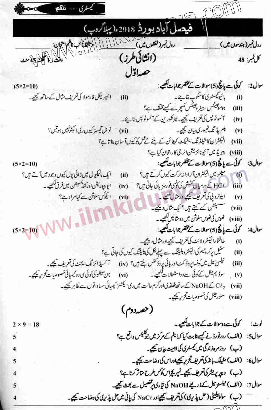 Past Papers 2018 Faisalabad Board 9th Class Chemistry