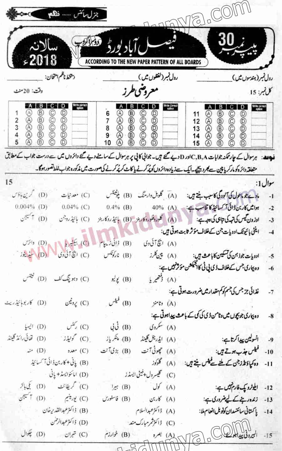 Past Papers 2018 Faisalabad Board 9th Class General